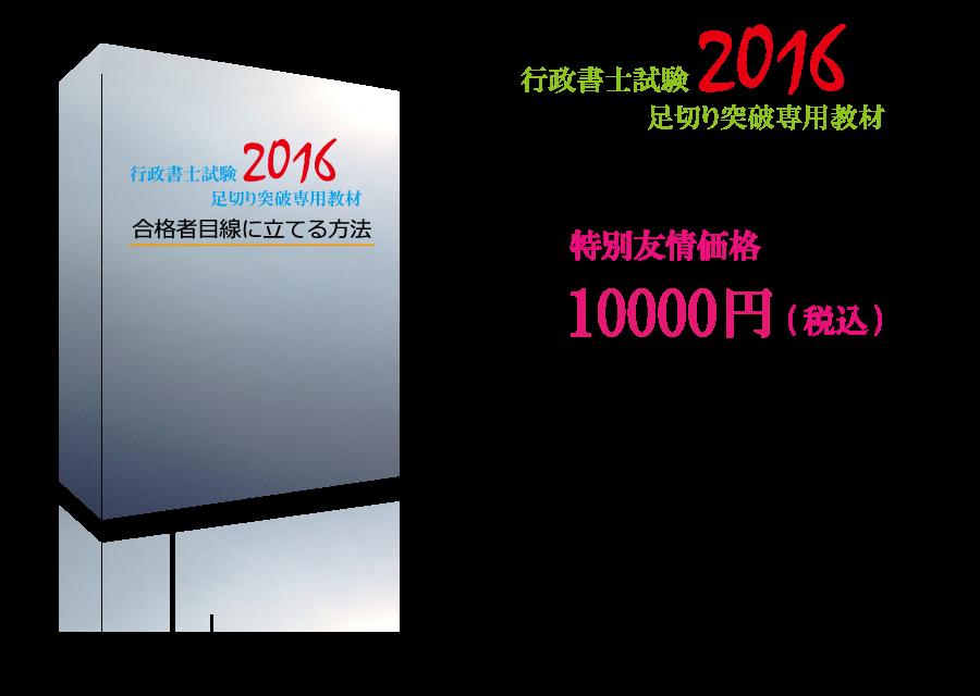 15-12-26gyousei-ashikiri-pakke