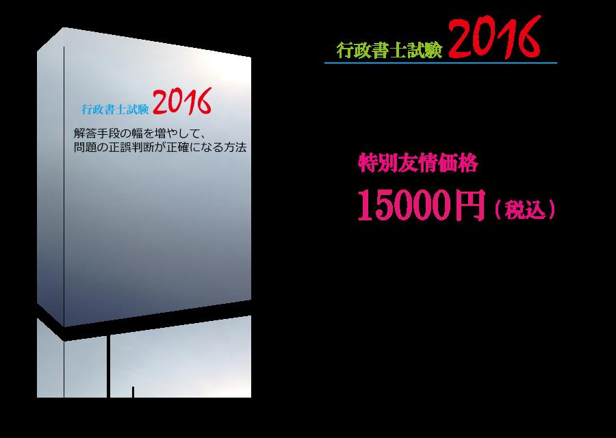 15-12-26gyousei-kaitou-pakke